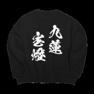 風天工房の九蓮宝燈(チューレンポウトー)白 Big silhouette sweats