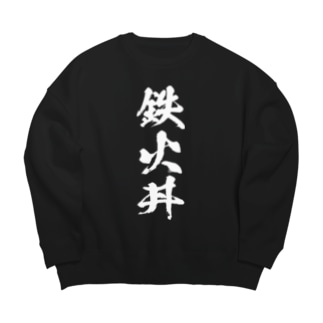 鉄火丼(白) Big silhouette sweats