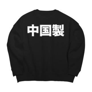 中国製(白) Big silhouette sweats