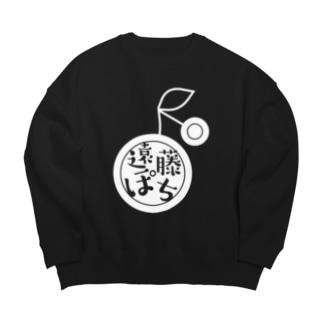 遠藤ぽちロゴ(白) Big silhouette sweats