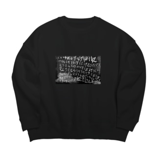 1234 Big silhouette sweats