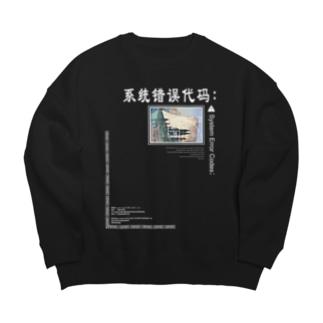 システムエラーコード;- Big silhouette sweats