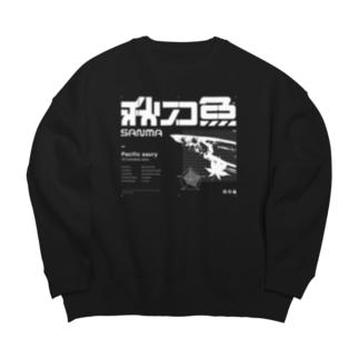秋刀魚 Big silhouette sweats