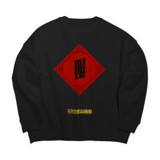 眼福チャイナ(Ganpuku China) Big silhouette sweats