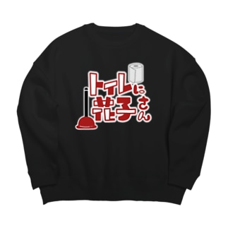 トイレに花子さん(ロゴ) Big silhouette sweats