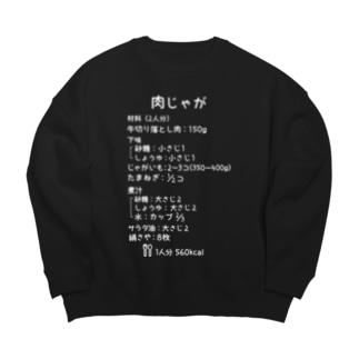 肉じゃが(白字) Big silhouette sweats