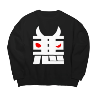 悪のタコライス団 ロゴ type1 Big silhouette sweats