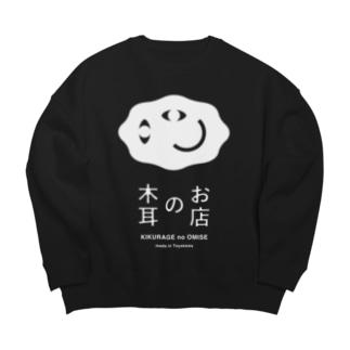 木耳のお店(白ロゴ) Big silhouette sweats