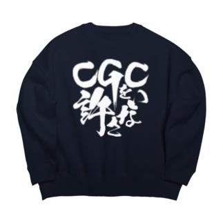 CGCを許さない白 Big silhouette sweats