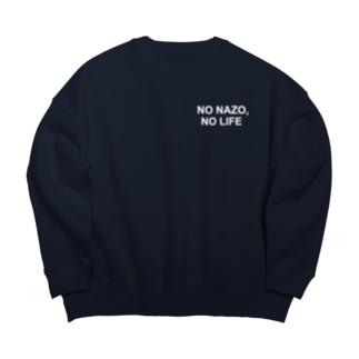 NO NAZO, NO LIFE(白文字シンプル大) Big silhouette sweats
