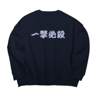 一撃必殺 空手 格闘技 K1 Big silhouette sweats
