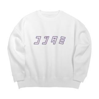 コンタミ(紫) Big silhouette sweats