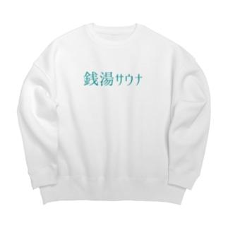 銭湯サウナ Big silhouette sweats