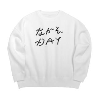 ながそDAY Big Crew Neck Sweatshirt