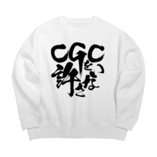 CGCを許さない2019 Big silhouette sweats