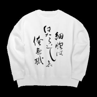 入り江わにアナログ店の第14回あなたが選ぶオタク川柳大賞神 Big silhouette sweats