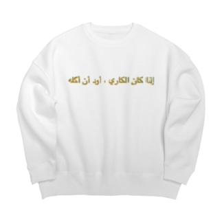 「カレーなら食べたい」アラビア語 秋色4 Big silhouette sweats