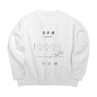 日本酒〜純米酒ver〜 Big silhouette sweats
