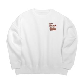 食べ物ギャグ販売所のおや炭火焼肉(焼肉) Big silhouette sweats