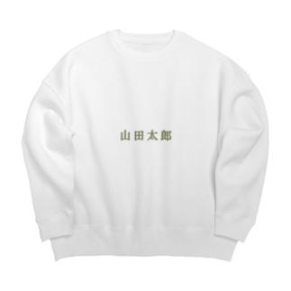ちいさいはやしの山田太郎 Big Crew Neck Sweatshirt
