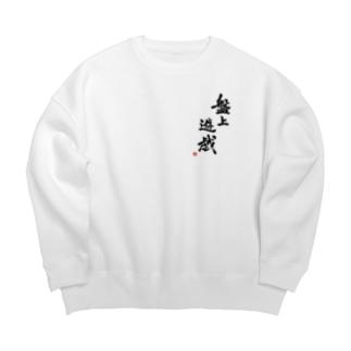 盤上遊戯(書道) Big silhouette sweats