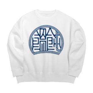 かっこいい漢字「饂飩(うどん)」 Big silhouette sweats