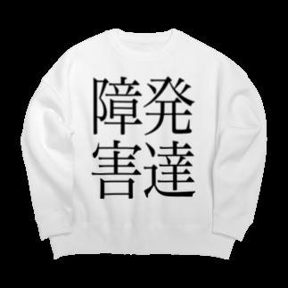 ナマコラブ💜👼🏻🦄🌈✨の発達障害 ゲシュタルト崩壊 NAMACOLOVE Big silhouette sweats