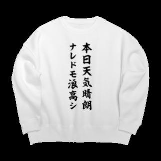風天工房の本日天気晴朗ナレドモ浪高シ(黒) Big silhouette sweats