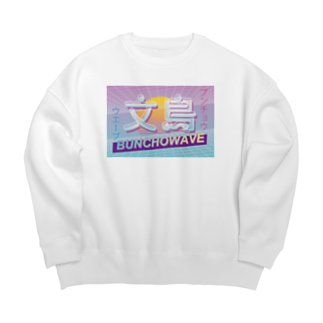 natsumiのVAPORWAVE文鳥 Big silhouette sweats