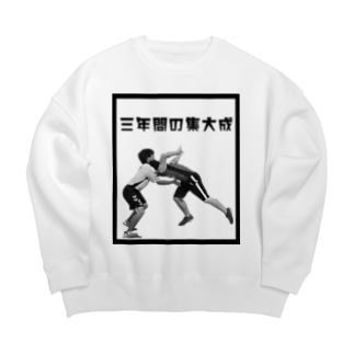 三年間の集大成 Big silhouette sweats