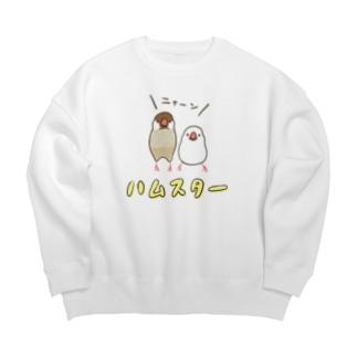 (•Θ•) ハムスター (•Θ•) Big Crew Neck Sweatshirt