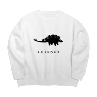ステゴサウルス Big silhouette sweats