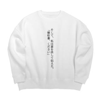 Shih-andKisyouの「領収書ください」(私)-シハンドキショウ Big silhouette sweats