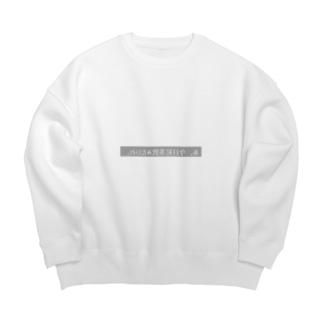 Tシャツと生きる シリーズ Big silhouette sweats