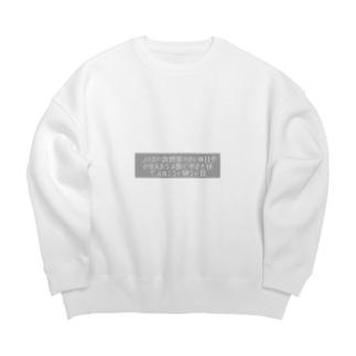 Tシャツと生きる シリーズ2 Big silhouette sweats