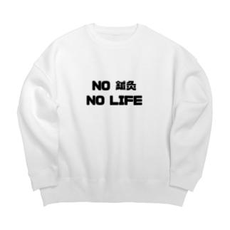 NO 鍼灸 NO LIFE Big silhouette sweats
