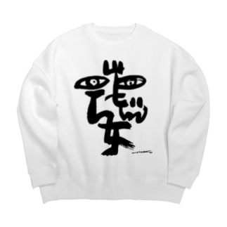 MOJIKARA_妄想 Big silhouette sweats