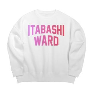 板橋区 ITABASHI WARD Big silhouette sweats
