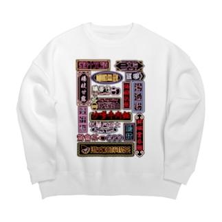 香港小吃 Big Crew Neck Sweatshirt