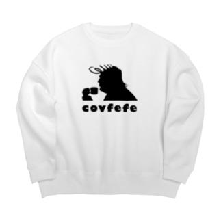 covfefe Big silhouette sweats