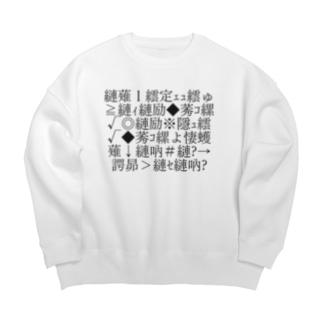 文字化け Big silhouette sweats