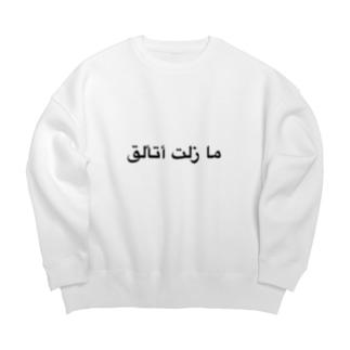 I Still Shineをアラビア文字で Big silhouette sweats