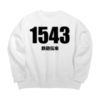 1543鉄砲伝来(黒) Big silhouette sweats
