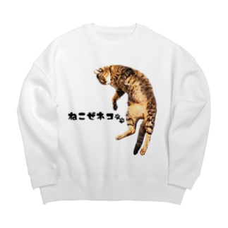 ねこぜネコ Big silhouette sweats