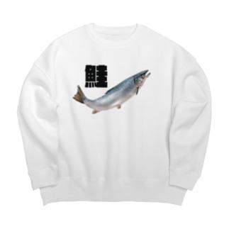 鮭グッズ Big silhouette sweats