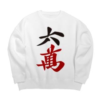 麻雀ロゴTシャツショップ 雀喰 -JUNK-の麻雀牌 六萬 漢字のみバージョン<萬子 ローマン/ローワン/リューワン/リューマン> Big silhouette sweats