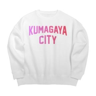 熊谷市 KUMAGAYA CITY Big silhouette sweats