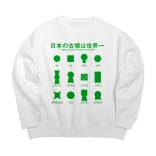 日本の古墳は世界一 デザイン甲型(緑) Big silhouette sweats