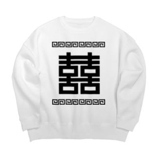 双喜紋(喜喜)幸福のシンボル【黒】  Big silhouette sweats
