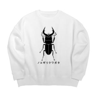 ノコギリクワガタ Big silhouette sweats